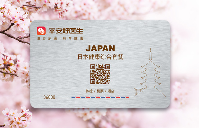 日本健康综合套餐-图片