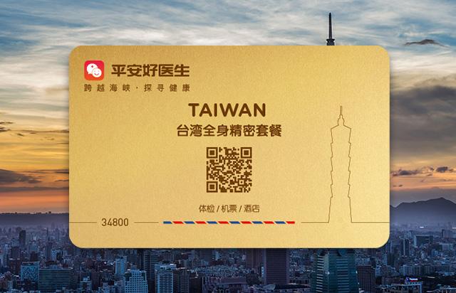 台湾全身精密-图片