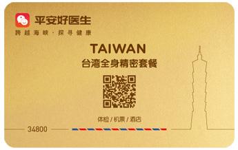 台湾全身精密套餐
