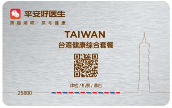 台湾健康综合套餐
