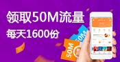 领取50M流量(每天1600份)