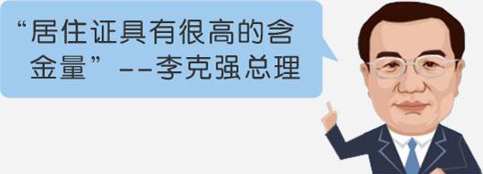 """""""居住证具有很高的含金量""""--李克强总理"""