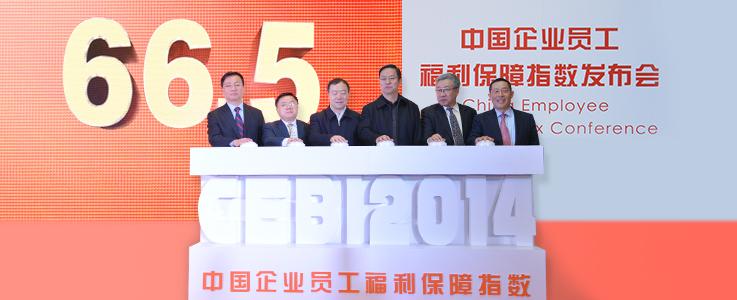 《2014中国企业员工福利指数大中城市报告》正式发布