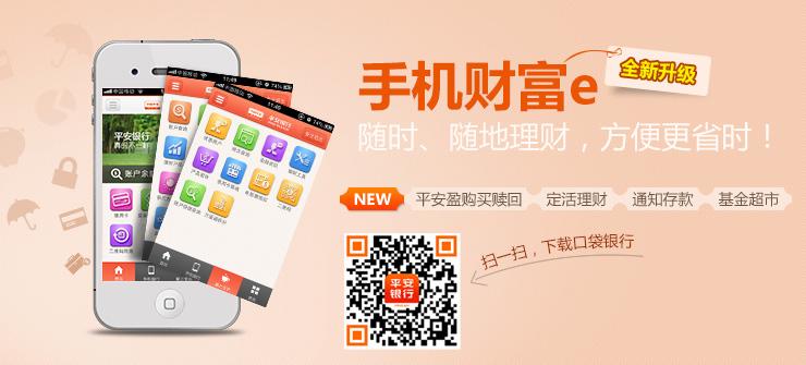 手机财富e全新升级,随时、随地理财,方便更省时!