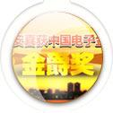 """电子金融""""金爵奖""""最佳网上保险公司"""