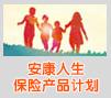 安康人生保险产品计划