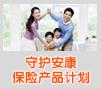 守护安康保险产品计划