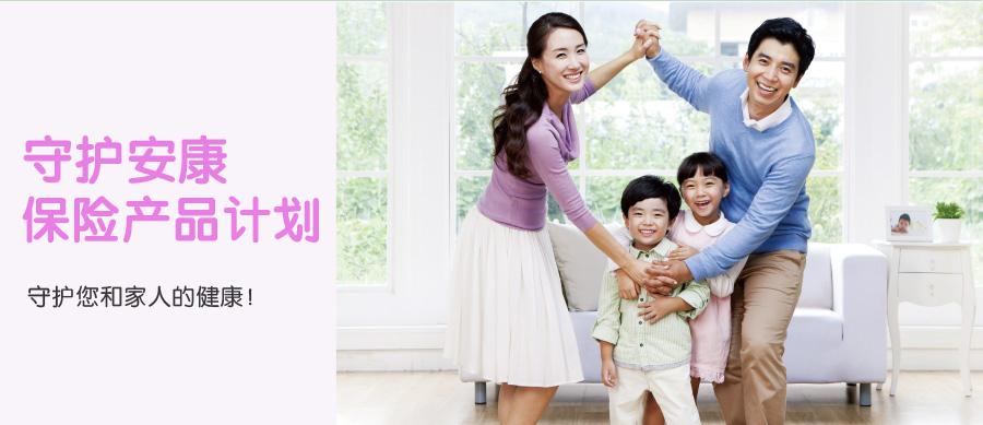 守护安康保险产品计划————守护您和家人的健康!