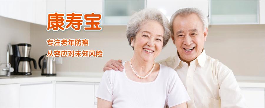 康寿宝——一专注老年防癌,从容应对未知风险!