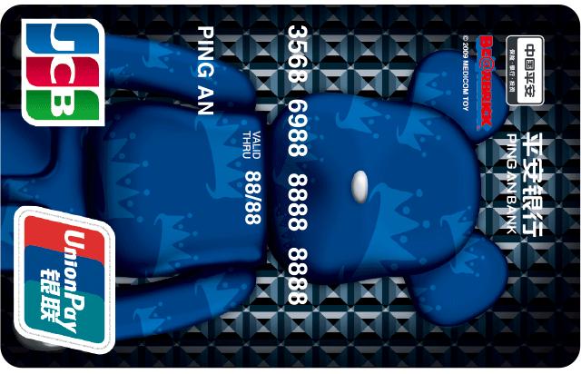 平安证券财富白金卡