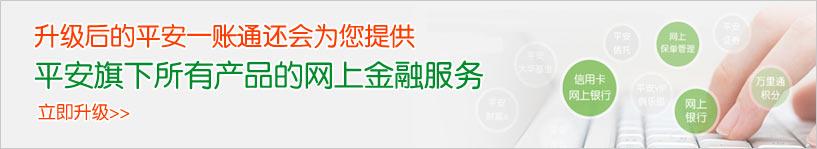 升级后的平安一账通还会为您提供平安旗下所有产品的网上金融服务