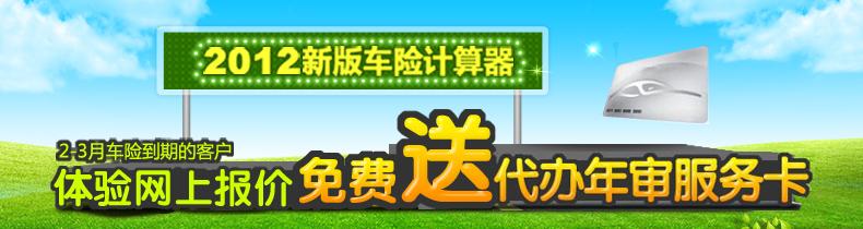 2012新版车险计算器、网上保费计算送代办年审服务卡