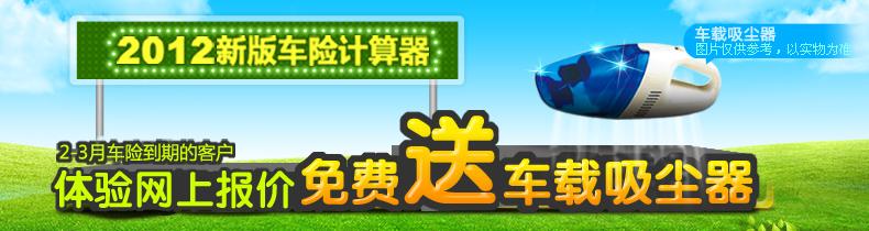 2012新版车险计算器、网上保费计算送车载吸尘器
