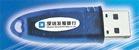 捷德(2006版蓝色)USBKey