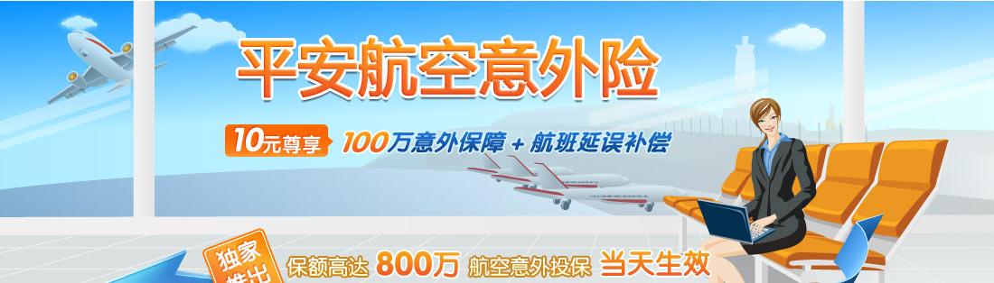 平安航空意外险—10元可保100万意外