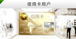 信用卡用户