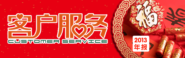 客户服务 CUSTOMER SERVICE