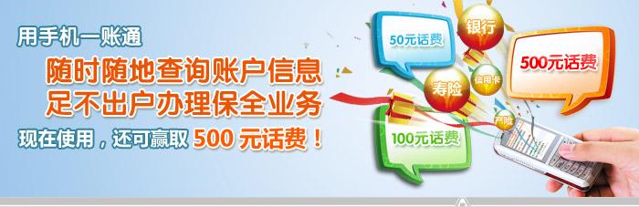 用手机一账通 随时随地查询账户信息足不出户办理保全业务!现在使用,还可赢取500元话费!