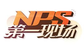 NPS第一现场